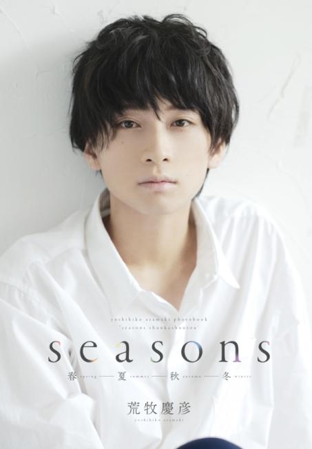 荒牧慶彦/Seasons〜春夏秋冬〜【写真集】