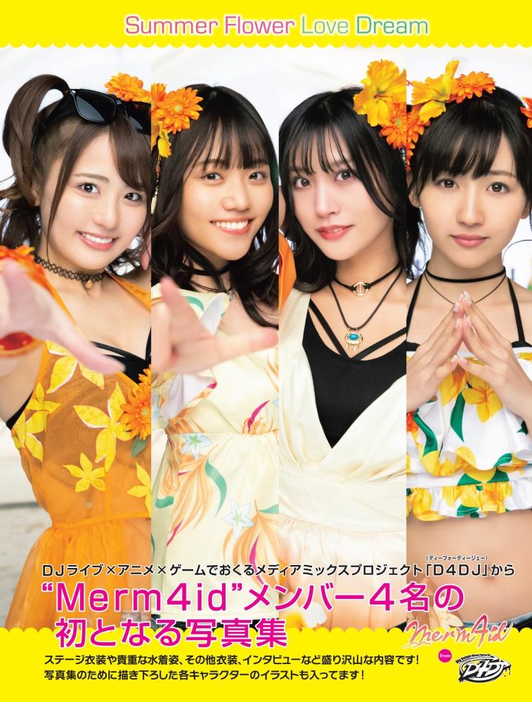 Merm4id from D4DJ発売記念イベント延期のお知らせ