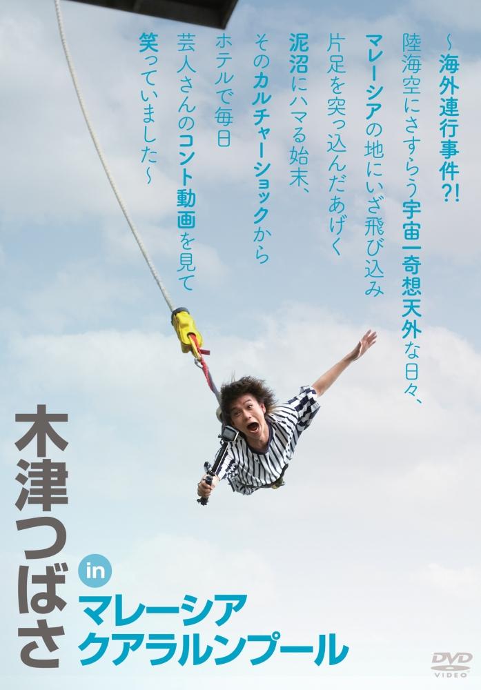【3/7&13】木津つばさ DVD発売記念イベント