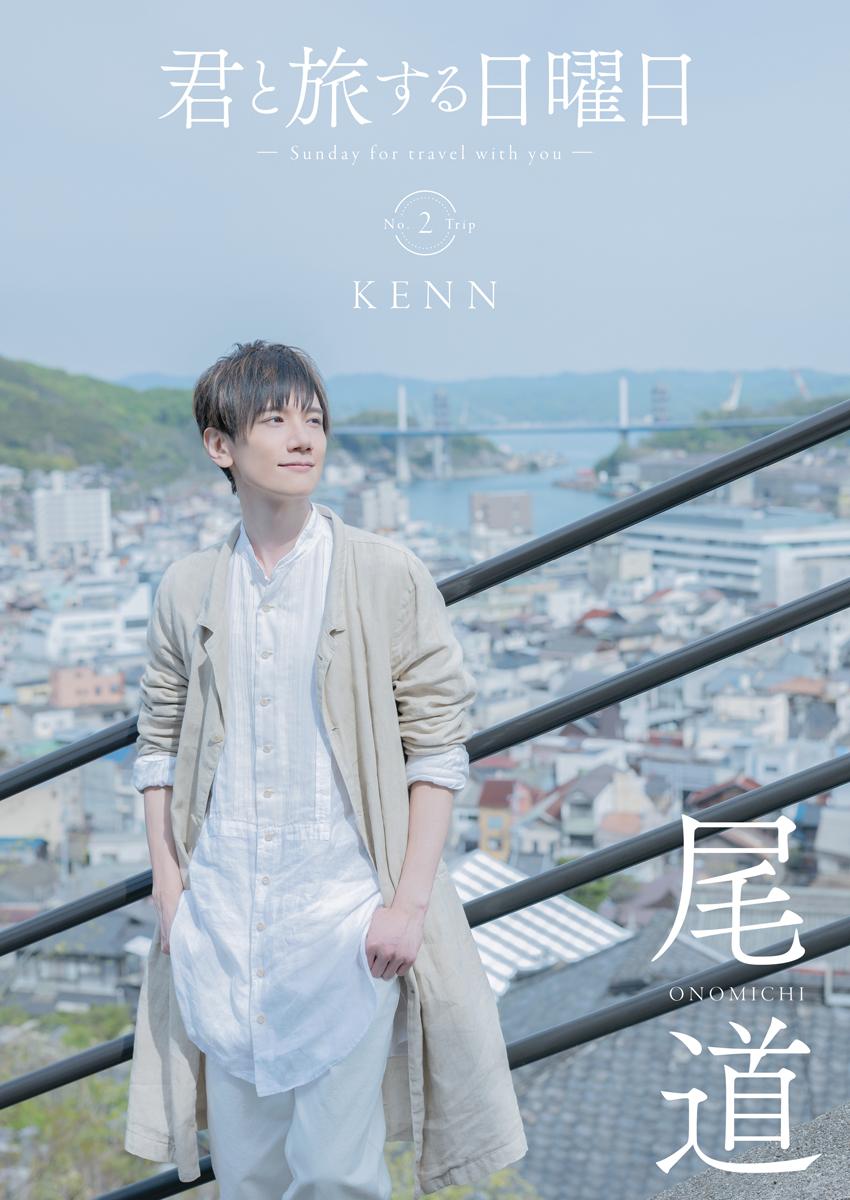 KENN/君と旅する日曜日 vol.2【写真集】